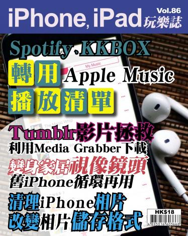 iPhone, iPad 玩樂誌 Vol.86