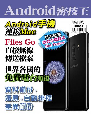 Android 密技王 Vol.39