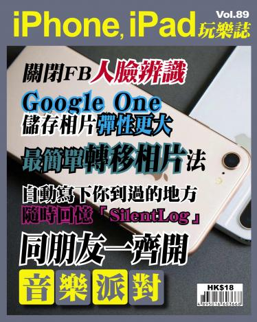 iPhone, iPad 玩樂誌 Vol.89