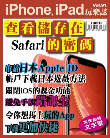 iPhone, iPad 玩樂誌 Vol.91