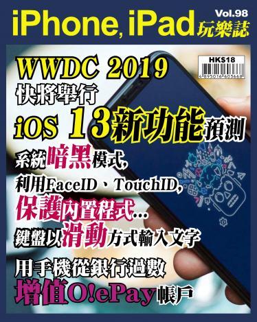 iPhone, iPad 玩樂誌 Vol.98