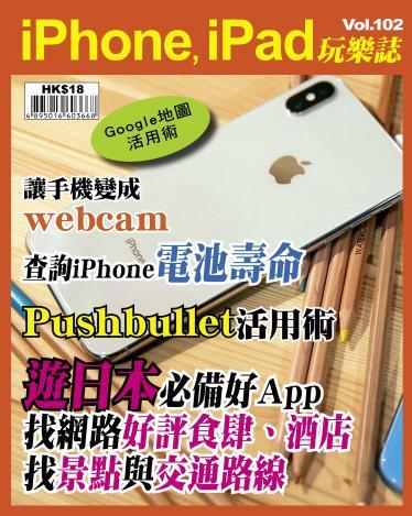 iPhone, iPad 玩樂誌 Vol.102