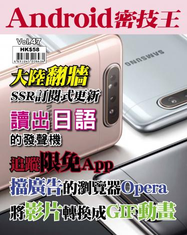 Android 密技王 Vol.47