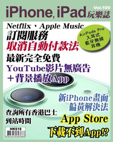 iPhone, iPad 玩樂誌 Vol.109