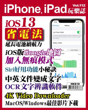 iPhone, iPad 玩樂誌 Vol.112