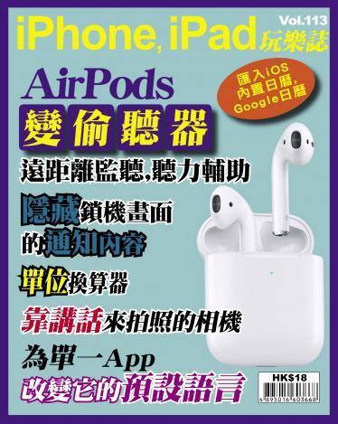 iPhone, iPad 玩樂誌 Vol.113