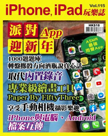 iPhone, iPad 玩樂誌 Vol.115