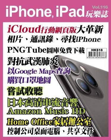 iPhone, iPad 玩樂誌 Vol.116