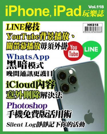 iPhone, iPad 玩樂誌 Vol.118