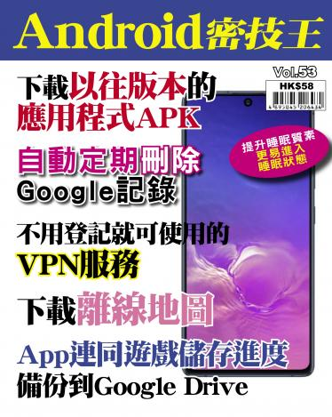 Android 密技王 Vol.53