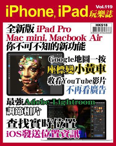 iPhone, iPad 玩樂誌 Vol.119