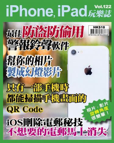 iPhone, iPad 玩樂誌 Vol.122