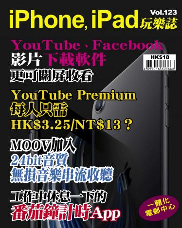 iPhone, iPad 玩樂誌 Vol.123