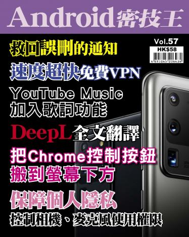 Android 密技王 Vol.57