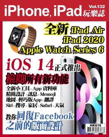 iPhone, iPad 玩樂誌 Vol.132