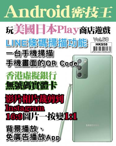 Android 密技王 Vol.60