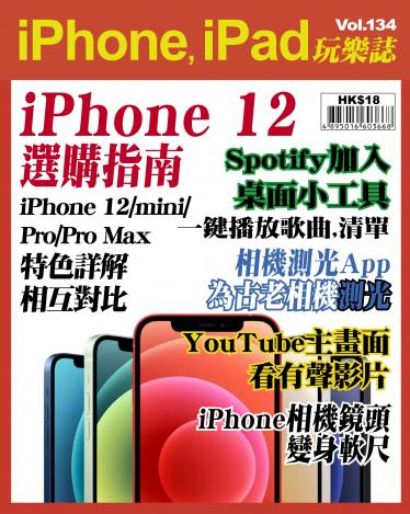 iPhone, iPad 玩樂誌 Vol.134