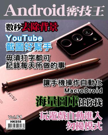 Android 密技王 Vol.61