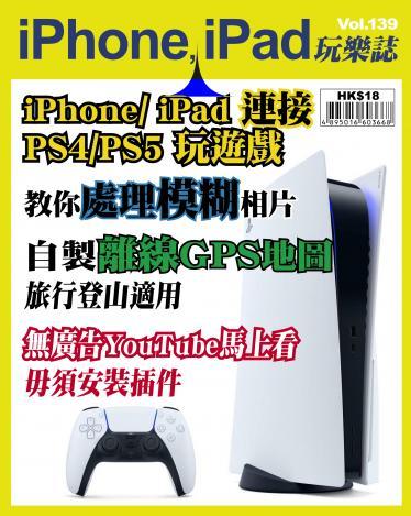 iPhone, iPad 玩樂誌 Vol.139