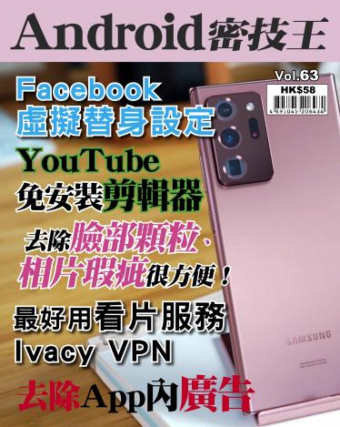Android 密技王 Vol.63