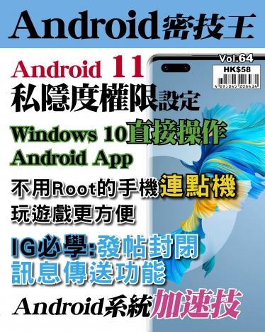 Android 密技王 Vol.64