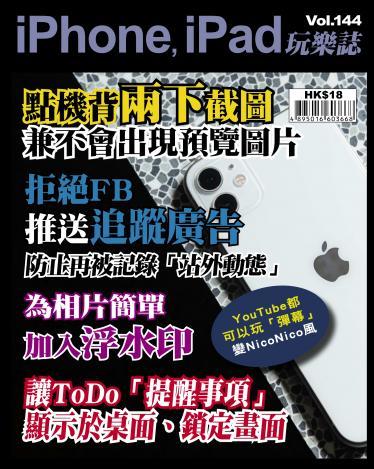 iPhone, iPad 玩樂誌 Vol.144
