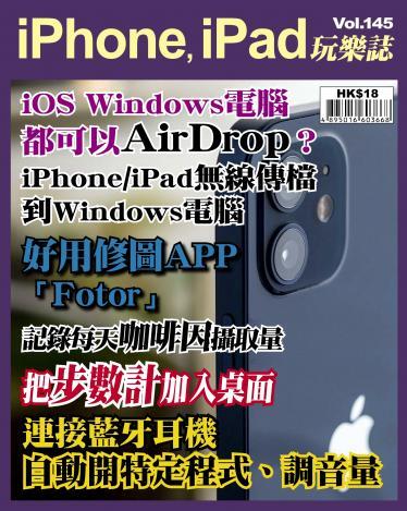 iPhone, iPad 玩樂誌 Vol.145