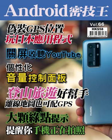 Android 密技王 Vol.66