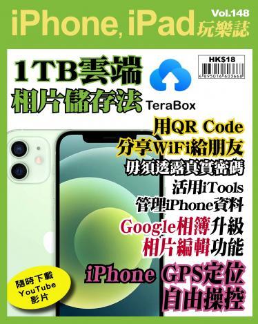 iPhone, iPad 玩樂誌 Vol.148
