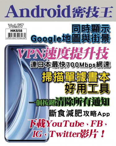Android 密技王 Vol.67