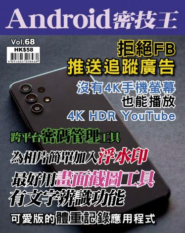 Android 密技王 Vol.68