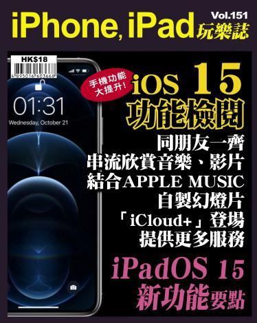 iPhone, iPad 玩樂誌 Vol.151