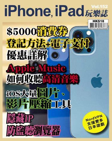 iPhone, iPad 玩樂誌 Vol.152