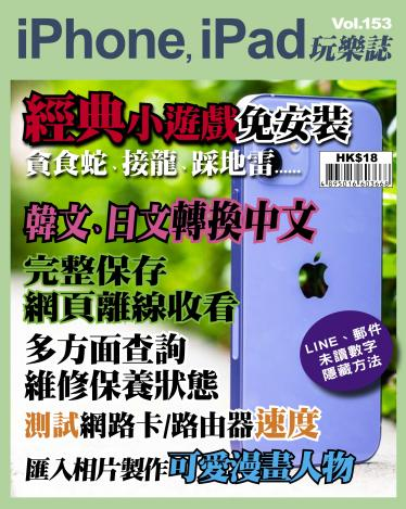 iPhone, iPad 玩樂誌 Vol.153
