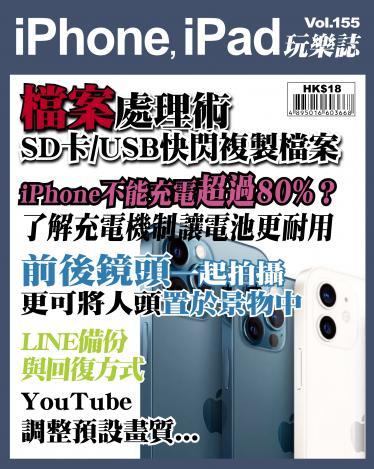 iPhone, iPad 玩樂誌 Vol.155