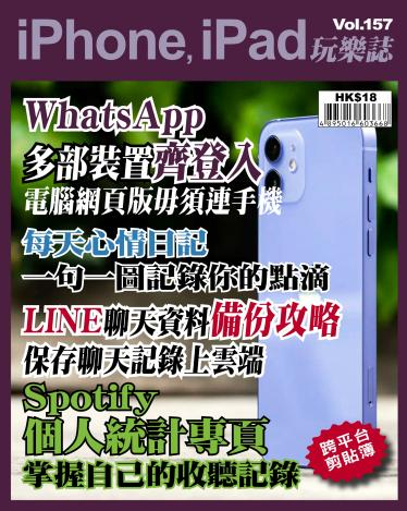 iPhone, iPad 玩樂誌 Vol.157