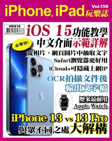 iPhone, iPad 玩樂誌 Vol.158
