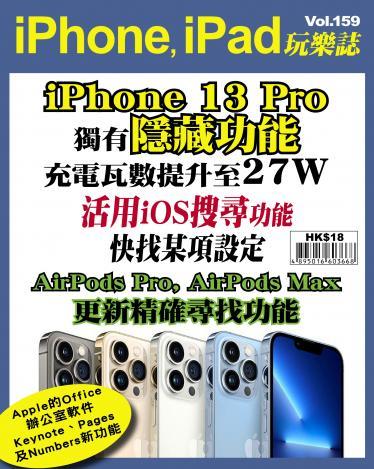 iPhone, iPad 玩樂誌 Vol.159