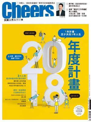 Cheers快樂工作人雜誌 第207期