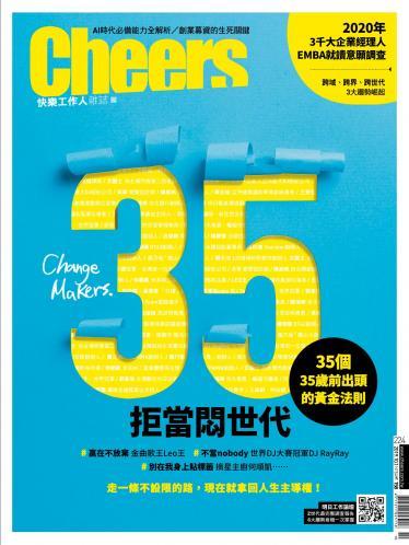 Cheers快樂工作人雜誌224期