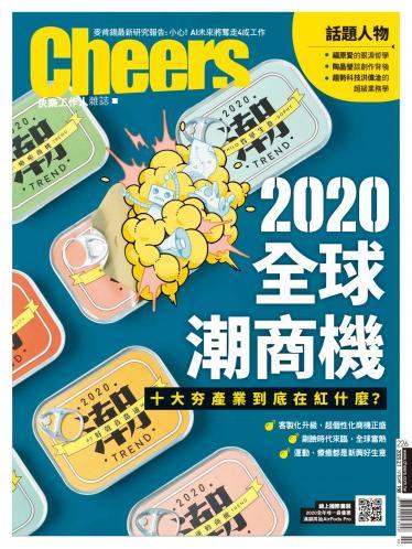 Cheers快樂工作人雜誌226期精華版