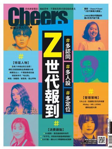 Cheers快樂工作人雜誌234期