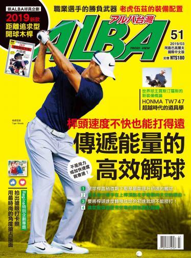 ALBA阿路巴高爾夫國際中文版51(2019/3月號)