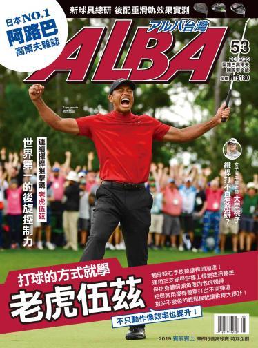 ALBA阿路巴高爾夫國際中文版53(2019/5月號)