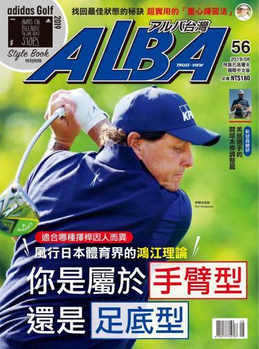 ALBA阿路巴高爾夫國際中文版56(2019/8月號)
