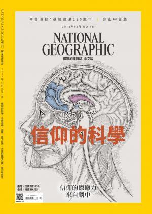 國家地理雜誌