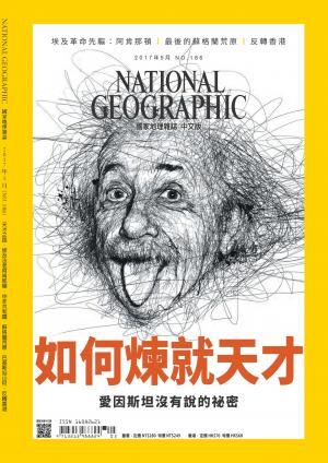 國家地理雜誌第186期_天才之路