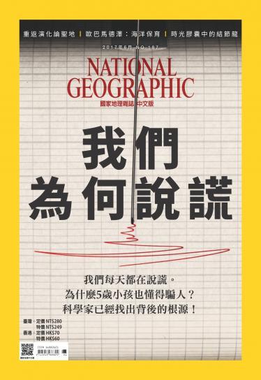國家地理雜誌6月號/2017年第187期