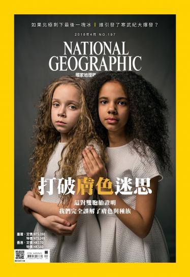 國家地理雜誌4月號/2018年第197期