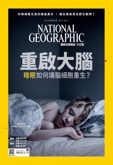 國家地理雜誌8月號/2018年第201期